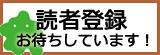 マレーシアMM2H取得の高柳・読者登録